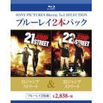 21ジャンプストリート/22ジャンプストリート〈2枚組〉