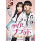 ディア・ブラッド〜私の守護天使 DVD-BOX1〈5枚組〉