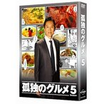 孤独のグルメ Season5 DVD-BOX〈5枚組〉
