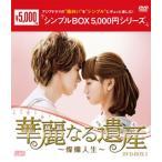 華麗なる遺産〜燦爛人生〜 DVD-BOX1〈5枚組〉