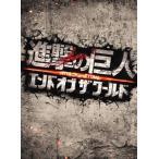 進撃の巨人 ATTACK ON TITAN エンド オブ ザ ワールド 豪華版('15映画「進撃の巨人」製作委員会)〈2枚組〉
