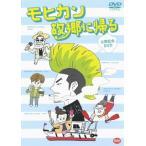 モヒカン故郷に帰る 公開記念DVD〈特装限定版〉