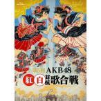 AKB48/第5回 AKB48 紅白対抗歌合戦〈2枚組〉