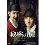 秘密の扉 DVD-BOX2〈6枚組〉
