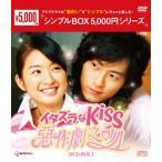 イタズラなKiss〜惡作劇之吻〜 DVD-BOX1〈4枚組〉