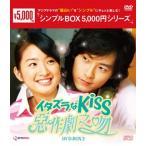 イタズラなKiss〜惡作劇之吻〜 DVD-BOX2〈4枚組〉