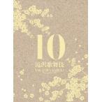 滝沢秀明/滝沢歌舞伎10th Anniversary シンガポール盤〈3枚組〉