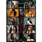 劇場霊からの招待状 DVD-BOX〈4枚組〉