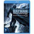 バットマン:ダークナイト リターンズ Part1