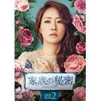 家族の秘密 DVD-BOX2〈7枚組〉