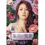 家族の秘密 DVD-BOX3〈7枚組〉