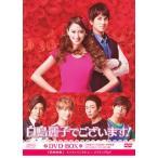 白鳥麗子でございます! DVD-BOX〈5枚組〉