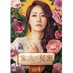 家族の秘密 DVD-BOX4〈7枚組〉