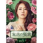 家族の秘密 DVD-BOX5〈6枚組〉