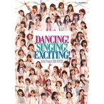 Hello!Project 2016 WINTER〜DANCING!SINGING!EXCITIN