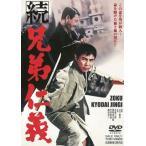 続 兄弟仁義('66東映)
