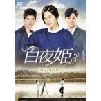 白夜姫 DVD-BOX3〈7枚組〉