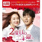 2度目の二十歳 DVD-BOX1〈4枚組〉