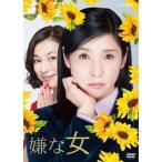 嫌な女 DVD BOX〈3枚組〉