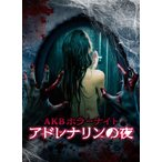 AKBホラーナイト アドレナリンの夜 Blu-ray BOX〈6枚組〉