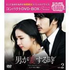 男が愛する時 ノーカット版 コンパクトDVD-BOX2〈期間限定スペシャルプライス版・5枚組〉