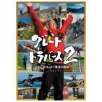 グレートトラバース2〜日本二百名山一筆書き踏破〜〈6枚組〉