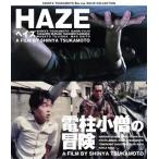 HAZE ヘイズ/電柱小僧の冒険 ニューHDマスター
