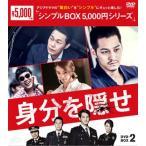 身分を隠せ DVD-BOX2〈4枚組〉