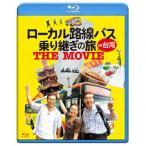 ローカル路線バス乗り継ぎの旅 THE MOVIE  Blu-ray