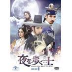 夜を歩く士(ソンビ) DVD-SET1〈初回版3000セット数量限定・8枚組〉