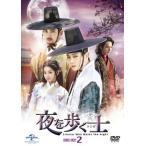 夜を歩く士(ソンビ) DVD-SET2〈初回版3000セット数量限定・8枚組〉