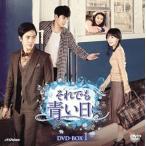 それでも青い日に DVD-BOX1〈21枚組〉