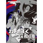 想い出のアニメライブラリー 第62集 わんぱく探偵団 DVD-BOX HDリマスター版〈5枚組〉