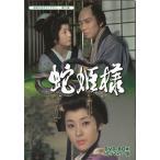 昭和の名作ライブラリー 第27集 蛇姫様 DVD-BOX HDリマスター版〈3枚組〉