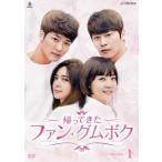 帰ってきたファン・グムボク DVD-BOX1〈8枚組〉
