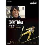 プロフェッショナル 仕事の流儀 スキージャンプ日本代表 葛西紀明の仕事 伝説の翼,まだ見ぬ空へ