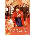 ちはやふる-上の句- Blu-ray&DVDセット('16映画「ちはやふる」製作委員会)〈2枚組〉