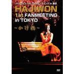 ハ・ジウォン/1st ファンミーティング in 東京