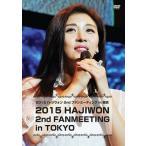 ハ・ジウォン/2015 ハ・ジウォン 2nd ファンミーティング in 東京