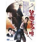 望郷子守唄('72東映)