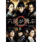 六龍が飛ぶ ノーカット版 DVD-BOX 第四章〈5枚組〉