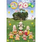 NHK DVD いないいないばあっ!20周年スペシャル