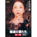 極道の妻(おんな)たち 決着(けじめ)('98東映)