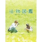 植物図鑑 運命の恋 ひろいました 豪華版 初回限定生産  DVD