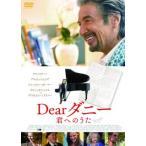 Dearダニー 君へのうた('15米)