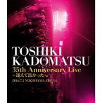 角松敏生/TOSHIKI KADOMATSU 35th Anniversary Live〜逢えて良かった〜 2016.7.2 YOKOHAMA ARENA〈3枚組〉