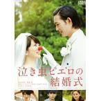 泣き虫ピエロの結婚式('16映画『泣き虫ピエロの結婚式』製作委員会)