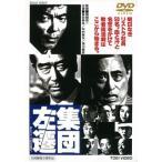 集団左遷('94東映)