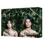 カインとアベル DVD-BOX〈5枚組〉