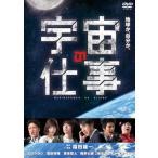 宇宙の仕事 DVD BOX〈5枚組〉